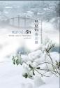 หนาวบ่มรัก (Winter Love in Takamatsu)  นิยายชุดคางาวะ รักพาไป