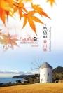 ที่สุดคือรัก-(Shodoshima-Forever)-นิยายชุดคางาวะ-รักพาไป