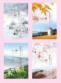 นิยายชุด-คางาวะ-รักพาไป-(kagawa)-4-เล่ม-ครบชุด-(สนพ.ที่รัก)