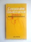 Corporate Governance : บรรษัทภิบาล เรื่องที่นักลงทุนและกรรมการต้องรู้