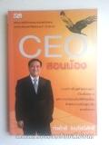 CEO-���ͧ