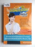 Admission-ขั้นเทพ-อัพเดต-2557