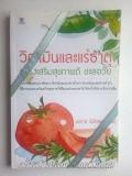 วิตามินและแร่ธาตุ-สร้างเสริมสุขภาพดี-ชะลอวัย