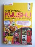 Next-Station-Kyushu-���ö信Թ�����-17-�ѹ-�ͺ��Ф�Ǫ�