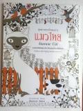 แมวไทย-สุดสวาทขาดใจของบ่าว-(หนังสือระบายสีสำหรับผู้ใหญ่)