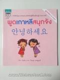 พูดเกาหลีสนุกจัง-:-พูดคล่อง-2-ภาษา