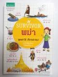 Survivor-����
