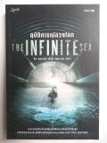 �غѵԡ�ó��ǧ�š-:-The-Infinite-Sea