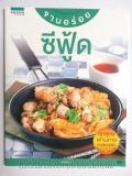 จานอร่อย-ซีฟู้ด
