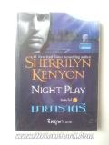 �����ҵ��-:-A-Dark-Hunter-Novel-Night-Play