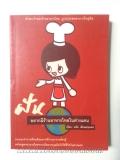 อยากมีร้านอาหารไทยในต่างแดน
