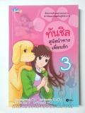 ทันชิล-สุนัขนำทางเพื่อนรัก-3