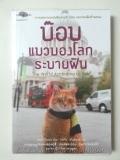 บ๊อบ-แมวมองโลกระบายฝัน