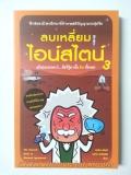 ลบเหลี่ยมไอน์สไตน์-3