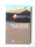 โบรโม-อีเจน-เดียงพลาโต-บูโรพุทโธ-ปรามบานัน คู่มือท่องเที่ยวเกาะชวาด้วยตัวเอง