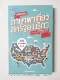 ภาษาพาเที่ยว-:-สหรัฐอเมริกา-:-Complete-your-own-trip-with-simple-American-English
