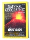 เอ็ตนาระเบิด---National-Geographic-ฉบับภาษาไทย-กุมภาพันธ์-2545
