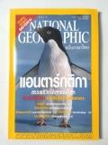 แอนตาร์กติกา---National-Geographic-ฉบับภาษาไทย-ธันวาคม-2544-แถมแผนที่อัฟกานิสถาน