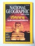 ปริศนาอายุของพีระมิดและสรรพสิ่งในจักรวาล---National-Geographic-ฉบับภาษาไทย-กันยายน-2544