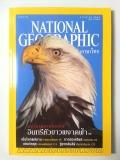 อินทรีหัวขาวผงาดฟ้า---National-Geographic-ฉบับภาษาไทย-กรกฎาคม-2545