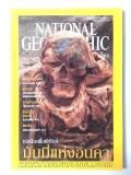มัมมี่แห่งอินคา---National-Geographic-ฉบับภาษาไทย-พฤษภาคม-2545