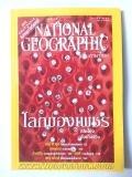 โลกของเพชร---National-Geographic-ฉบับภาษาไทย-มีนาคม-2545