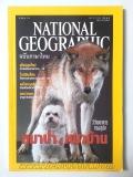 หมาป่าสู่หมาบ้าน---National-Geographic-ฉบับภาษาไทย-มกราคม-2545
