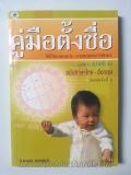 คู่มือตั้งชื่อ-ฉบับ-ภาษาไทย-อังกฤษ