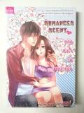 Romances-Scent-P.3-หยุดหัวใจรัก-นายตัวแสบ