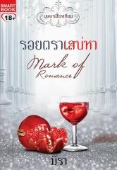 รอยตราเสน่หา (Mark of Romance) ชุดบุษบาเสี่ยงเทียน เล่ม 2