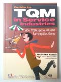 Guide-to-TQM-in-service-industries-คู่มือ-TQM-สู่ความเป็นเลิศในภาคธุรกิจบริการ