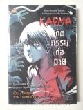 Karma-ตัดกรรมต่อตาย-(ฉบับการ์ตูน)