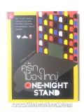 คู่รัก-เมืองใหญ่-One-Night-Stand