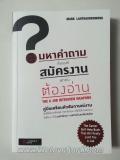 8-มหาคำถาม-ที่มนุษย์สมัครงานทุกคนต้องอ่าน