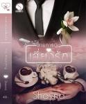 สายการบินเสี่ยงรัก-The-Wedding-(ภาค-2)-(หนังสือส่งได้ต้น-มี.ค.60)