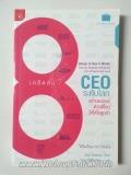 เคล็ดลับ-8-CEO-ระดับโลก-สร้างแบรนด์ด้วยดีไซน์ให้ได้ใจลูกค้า
