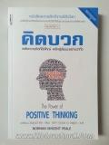 คิดบวก-:-The-Power-of-Positive-Thinking