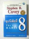 อุปนิสัยที่-8-:-จากประสิทธิผลสู่ความยิ่งใหญ่-:-The-8-th-Habit-:-From-Effectiveness-to-Greatness-+-VCD