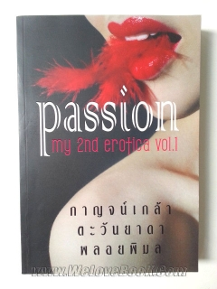 Passion + Submission : My 2nd erotica vol.1-2