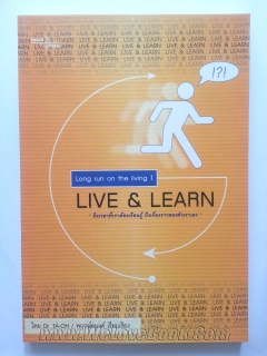 Long-run-on-the-living-เล่ม-1-3