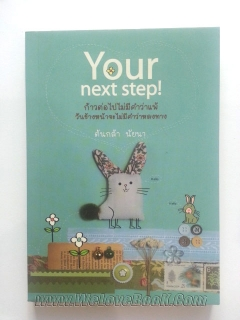 Your-next-step