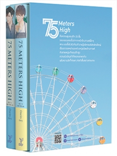 BOXSET-75-Meters-high-เล่ม-1-2