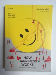 How-Happiness-Works-And-Why-We-Have-The-Way-We-Do-ความสุขทำงานยังไง หนังสือ นิยาย