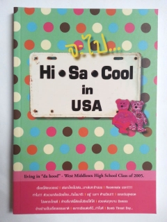 จะไป-HI-SA-COOL-IN-U.S.A.