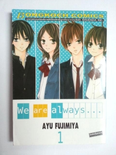 We-are-always-เล่ม-1-11
