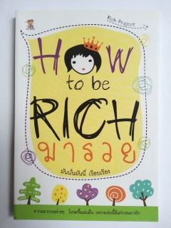 How to be Rich มารวย