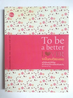 To-be-a-Better-Lover-:-จะเป็นคนดีของเธอ