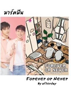Forever-or-Never