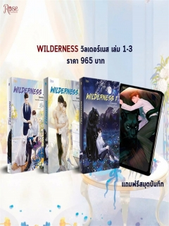 ชุด-Wilderness-1-3