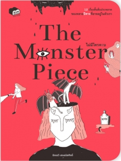 The-Monster-Piece-:-ไม่มีใครครบ